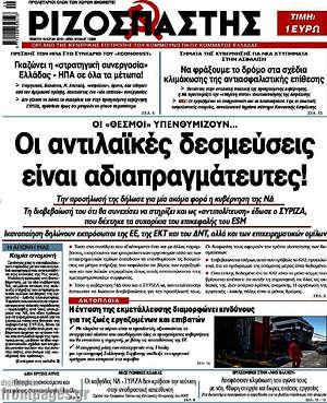 Ριζοσπάστης - Οι αντιλαϊκές δεσμεύσεις είναι αδιαπραγμάτευτες!