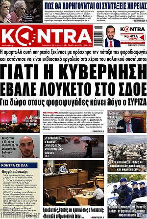 Kontra News - Γιατί η κυβέρνηση έβαλε λουκέτο στο ΣΔΟΕ