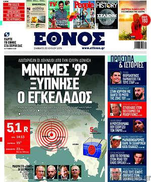 Έθνος - Μνήμες '99 ξύπνησε ο εγκέλαδος