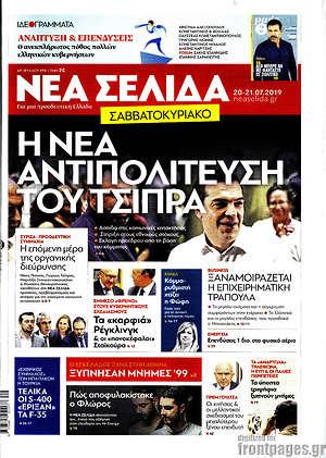 Νέα Σελίδα - Η νέα αντιπολίτευση του Τσίπρα