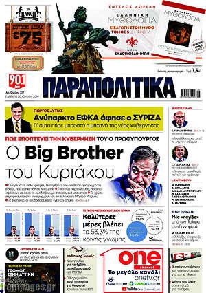 Παραπολιτικά - Ο Big Brother του Κυριάκου