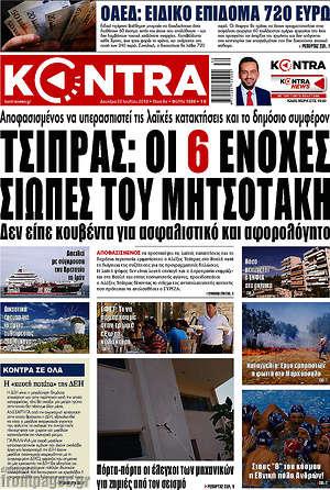 Kontra News - Τσίπρας: Οι 6 ένοχες σιωπές του Μητσοτάκη