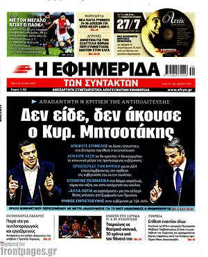 Η εφημερίδα των συντακτών - Δεν είδε, δεν άκουσε ο Κυρ. Μητσοτάκης
