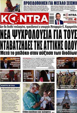 Kontra News - Νέα ψυχρολουσία για τους νταβατζήδες της Αττικής Οδού