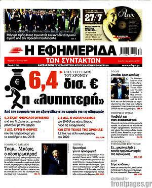 """Η εφημερίδα των συντακτών - 6,4 δισ. € η """"λυπητερή"""""""