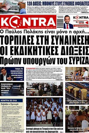 Kontra News - Τορπίλες στη συναίνεση οι εκδικητικές διώξεις πρώην υπουργών του ΣΥΡΙΖΑ
