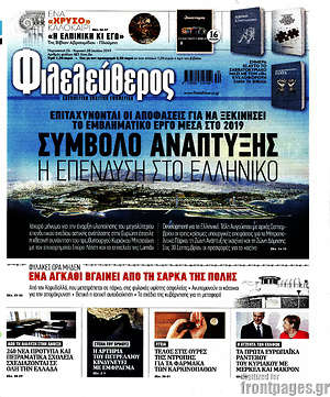 Φιλελεύθερος - Σύμβολο ανάπτυξης η επένδυση στο Ελληνικό