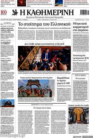 Η Καθημερινή - Το στοίχημα του Ελληνικού