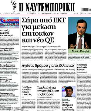 Η Ναυτεμπορική - Σήμα από ΕΚΤ για μείωση επιτοκίων και νέο QE