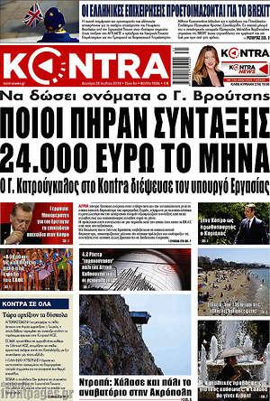 Kontra News - Ποιοι πήραν συντάξεις 24.000 ευρώ το μήνα