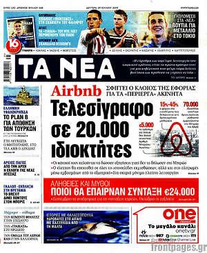 Τα Νέα - Airbnb: Τελεσίγραφο σε 20.000 ιδιοκτήτες