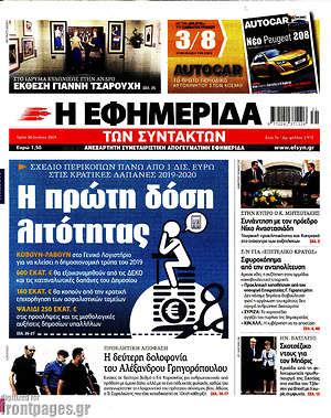 Η εφημερίδα των συντακτών - Η πρώτη δόση λιτότητας