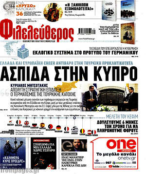 Φιλελεύθερος - Ασπίδα στην Κύπρο