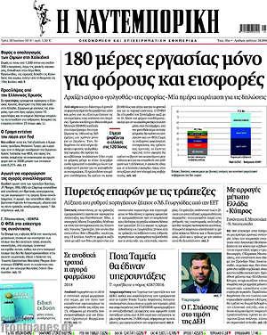 Η Ναυτεμπορική - 180 μέρες εργασίας μόνο για φόρους και εισφορές
