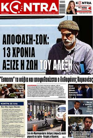 Kontra News - Απόφαση - σοκ: 13 χρόνια άξιζε η ζωή του Αλέξη
