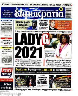 Δημοκρατία - LadyG 2021