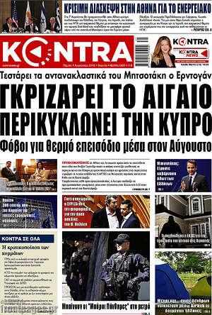 Kontra News - Γκριζάρει το Αιγαίο, περικυκλώνει την Κύπρο