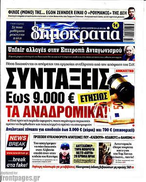 Δημοκρατία - Συντάξεις: Έως 9.000€ τα αναδρομικά!