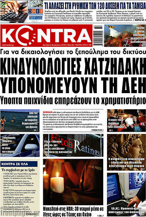 Kontra News - Κινδυνολογίες Χατζηδάκη υπονομεύουν τη ΔΕΗ