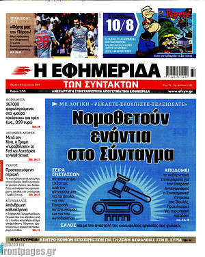 Η εφημερίδα των συντακτών - Νομοθετούν ενάντια στο Σύνταγμα