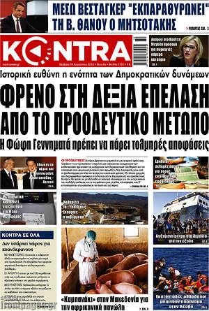 Kontra News - Φρένο στη δεξιά επέλαση από το προοδευτικό μέτωπο
