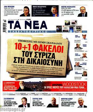 Τα Νέα - 10+1 φάκελοι του ΣΥΡΙΖΑ στη δικαιοσύνη