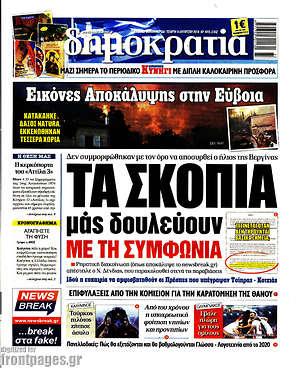 Δημοκρατία - Τα Σκόπια μας δουλεύουν με τη συμφωνία
