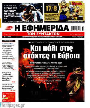 Η εφημερίδα των συντακτών - Και πάλι στις στάχτες η Εύβοια