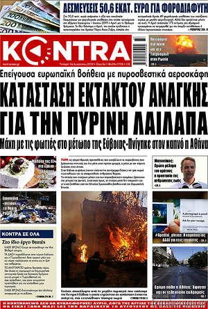 Kontra News - Κατάσταση εκτάκτου ανάγκης για την πύρινη λαίλαπα