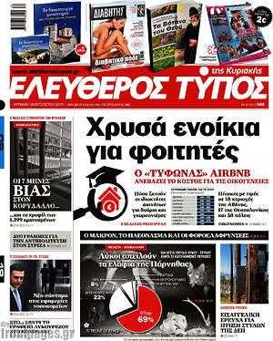 Ελεύθερος Τύπος - Ανοίγει ξανά το Κτηματολόγιο της Αθήνας