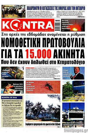 Kontra News - Νομοθετική πρωτοβουλία για τα 150.000 ακίνητα