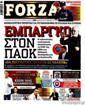 Εφημερίδα Forza