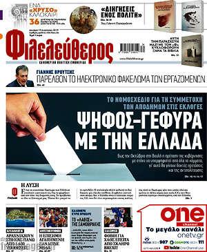 Φιλελεύθερος - Ψήφος-γέφυρα με την Ελλάδα