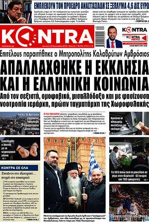Kontra News - Απαλλάχθηκε η εκκλησία και η ελληνική κοινωνία
