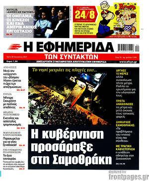 Η εφημερίδα των συντακτών - Η κυβέρνηση προσάραξε στη Σαμοθράκη