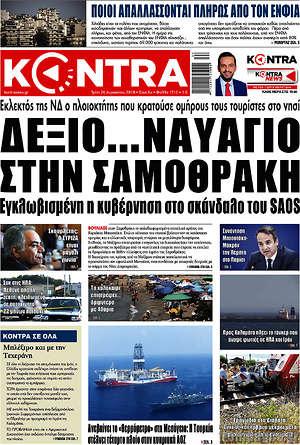 Kontra News - Δεξιό... ναυάγιο στην Σαμοθράκη