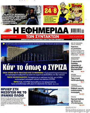 Η εφημερίδα των συντακτών - Καν'το όπως ο ΣΥΡΙΖΑ