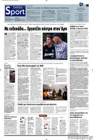 Εφημερίδα Πατρίς