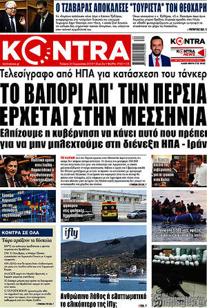 Kontra News - Το βαπόρι απ'την Περσία έρχεται στην Μεσσηνία