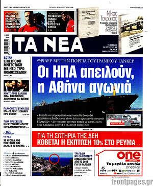Τα Νέα - Οι ΗΠΑ απειλούν, η Αθήνα αγωνιά