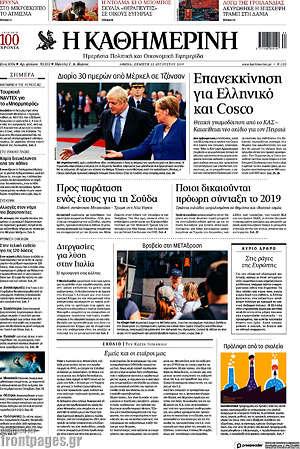 Η Καθημερινή - Επανεκκίνηση για Ελληνικό και Cosco