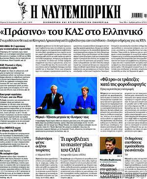 """Η Ναυτεμπορική - """"Πράσινο"""" του ΚΑΣ στο Ελληνικό"""