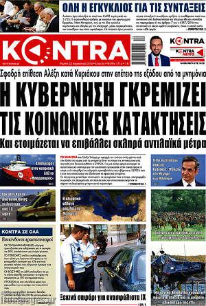 Kontra News - Η κυβέρνηση γκρεμίζει τις κοινωνικές κατακτήσεις