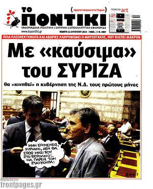 """Το Ποντίκι - Με """"καύσιμα"""" του ΣΥΡΙΖΑ θα """"κινηθεί"""" η κυβέρνηση της Ν.Δ. τους πρώτους μήνες"""