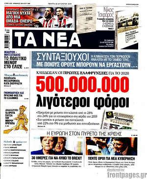 Τα Νέα - 500.000.000 λιγότεροι φόροι