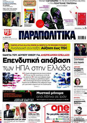 Παραπολιτικά - Επενδυτική απόβαση των ΗΠΑ στην Ελλάδα