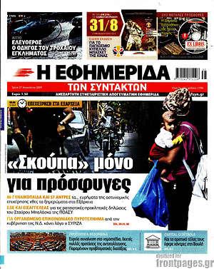 """Η εφημερίδα των συντακτών - """"Σκούπα"""" μόνο για πρόσφυγες"""
