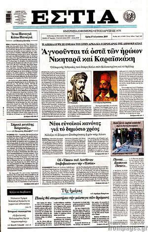 Εφημερίδα Εστία