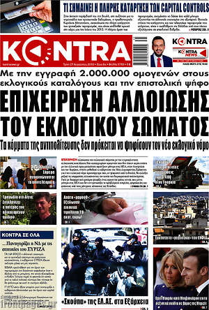 Kontra News - Επιχείρηση αλλοίωσης του εκλογικού σώματος