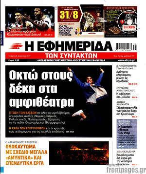 Η εφημερίδα των συντακτών - Οκτώ στους δέκα στα αμφιθέατρα